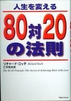 201003045BJinseiwoKaeru8020noHousoku5D.jpg