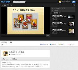 Ustreamタロット講座画面.jpg